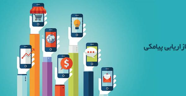 اینفوگرافیک-بازاریابی-پیامکی