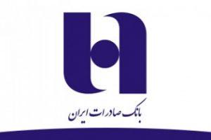 بانک صادرات مشتری